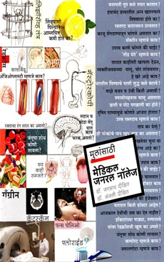 Mulansathi Medical General Knowledge : Bhag 4