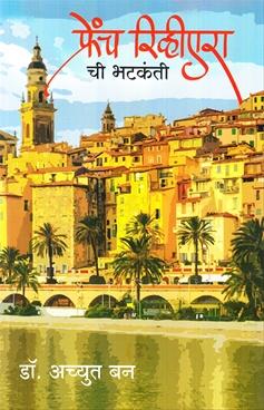 French Rivierachi Bhatkanti
