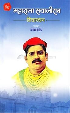 Maharaja Sayajirao Vichardhan
