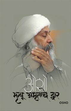 Mrutyu Amrutache Dwar