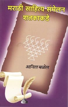 Marathi Sahity Sammelan Shatakakade