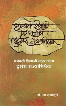 Chhatrapati Shivaji Maharajancha Dusara Rajyabhishek