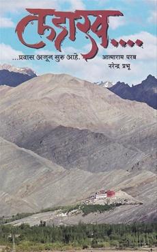 Ladakh Pravas Ajun Suru Ahe