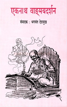 Eknath Vangmayadarshan