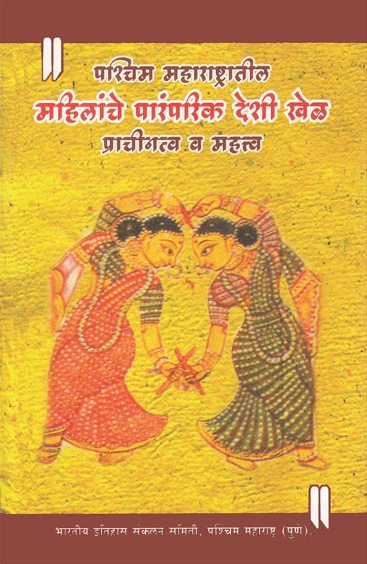 पश्चिम महाराष्ट्रातील महिलांचे पारंपारिक देशी खेळ