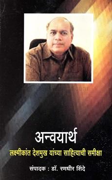 Anvayarth