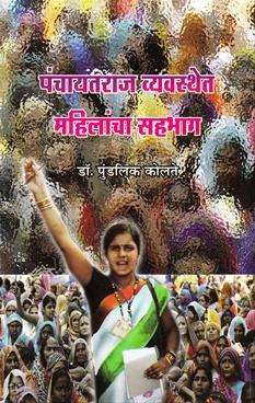 Panchayatraj Vyavasthet Mahilancha Sahbhagh