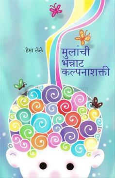 Mulanchi Bhannat Kalpanashakti