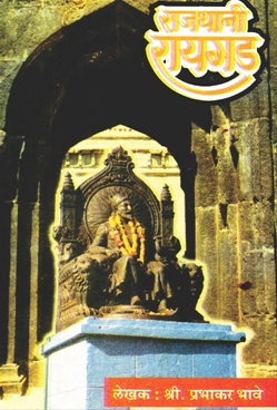 Rajdhani Raygad