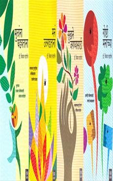 Manaswasthya Swathach Ani Kutumbach Set