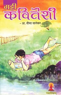 Gatti Kaviteshi