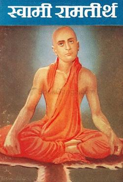 Swami Ramtirtha