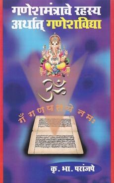 Ganeshmantrache Rahasya Arthat Ganeshvidya