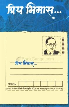 Priy Bhimas...