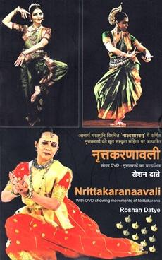 Nrittakaranaavali (With CD)
