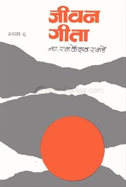 Jivan Geeta Bhag 6