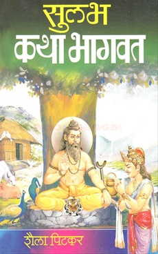 Sulabh Katha Bhagwat