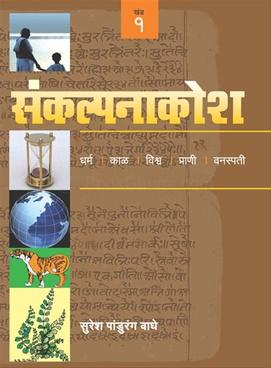 Sankalpanakosh Khand 1