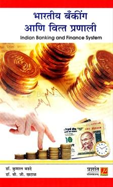 Bharatiy Banking Ani Vitt Pranali