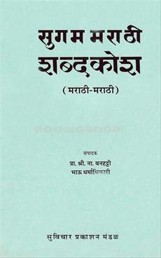 Sugam Marathi Shabdkosh