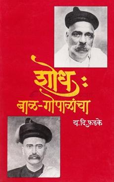 Shodh : Balgopalancha