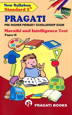 Marathi And Intelligence Test - Paper II ( Std. 5th)