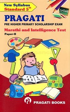 Marathi And Intelligence Test - Paper II ( Std. 5th)