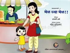 Bhel ghya Bhel