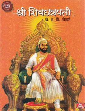 Shri Shivachhatrapati