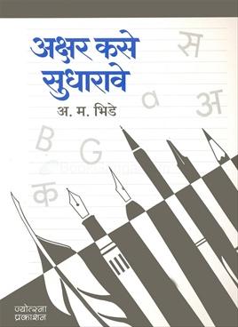 Akshar Kase Sudhrave
