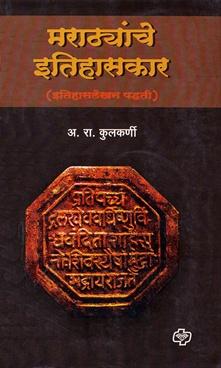 Marathyanche Itihaskar (Itihaslekhan Paddhati)