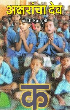 Aksharancha Dev