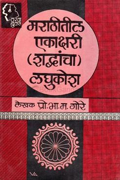 Marathitil Ekakshari Shabdancha Laghukosh