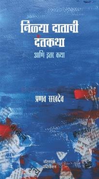 Nilya Datachi Dantkatha