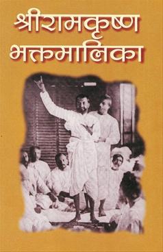 Shriramkrushna Bhaktamalika Bhag 2 (Hindi)