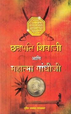 छत्रपति शिवाजी आणि महात्मा गांधी