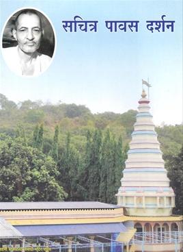Sachitra Pavas Darshan