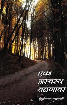 Eka Aswastha Valanavar