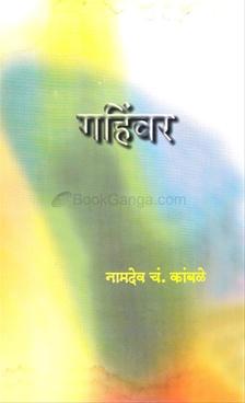 Gahivar