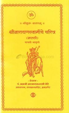 श्रीनारायणस्वामींचे चरित्र