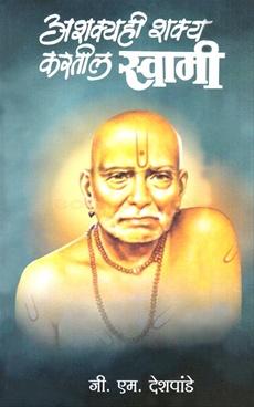 Ashakya Hi Shakya Kartil Swami