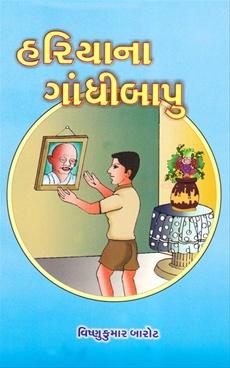 Hariyana Gandhi Bapu ( Gujarati )