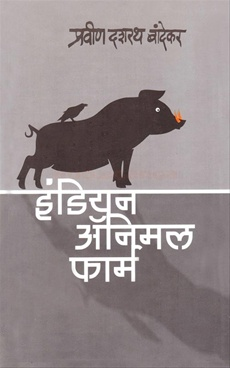 Indian Animal Farm