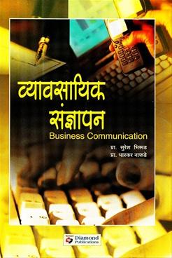 Vyavsayik Sandnyapan ( Business Communication )