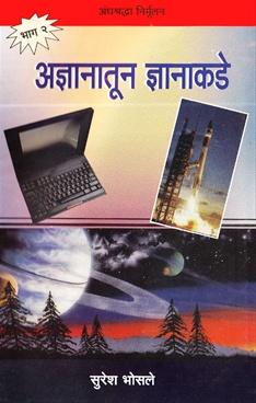 Adnyanatun Dnyanakade Bhag 2 Ra