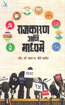 Rajkaran Ani Madhyame