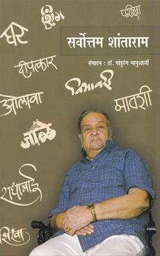 Sarvottam Shantaram