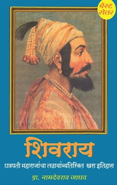 Shivray Bhag 1
