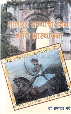Nagpur Rajyachya Uday V Asthapana