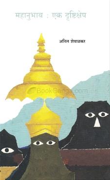 Mahanubhav Ek Drushtikshep